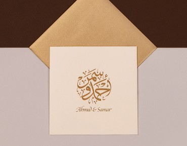 Exclusive Wedding Invitation